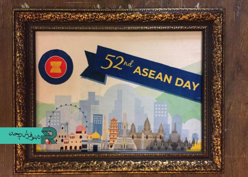تابلوفرش یادبود ASEAN DAY