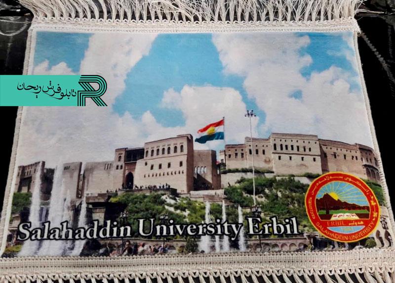 تابلو فرش سفارشی دانشگاه صلاح الدین